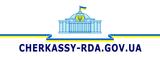 Сайт Черкаської РДА
