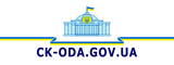 Сайт Черкаської облдержадміністрації